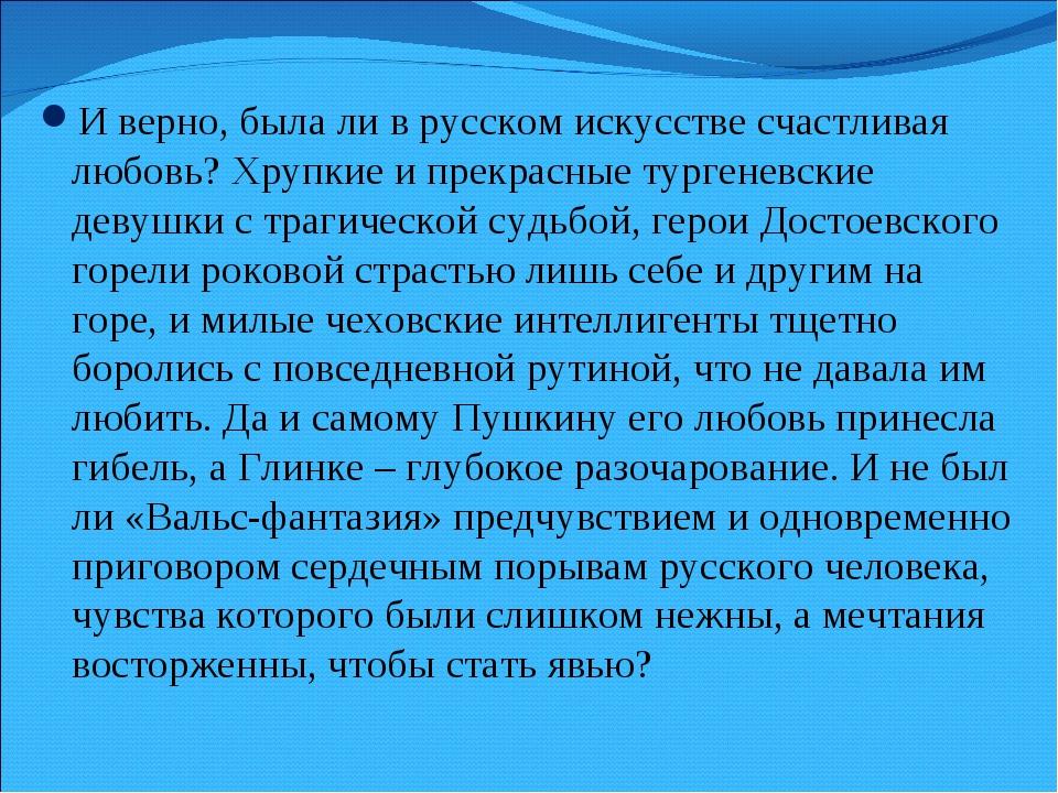 И верно, была ли в русском искусстве счастливая любовь? Хрупкие и прекрасные...
