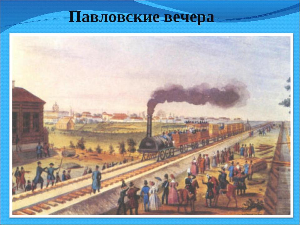 Павловские вечера В 1838–1844 гг. дирижер Й. Герман был руководителем оркестр...