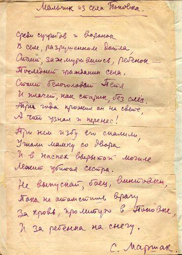 Мальчик из села Поповка