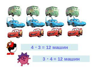 Сколько машин в гараже? 4  3 = 12 машин 3  4 = 12 машин