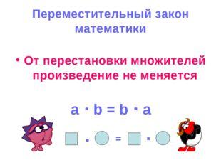 Переместительный закон математики От перестановки множителей произведение не