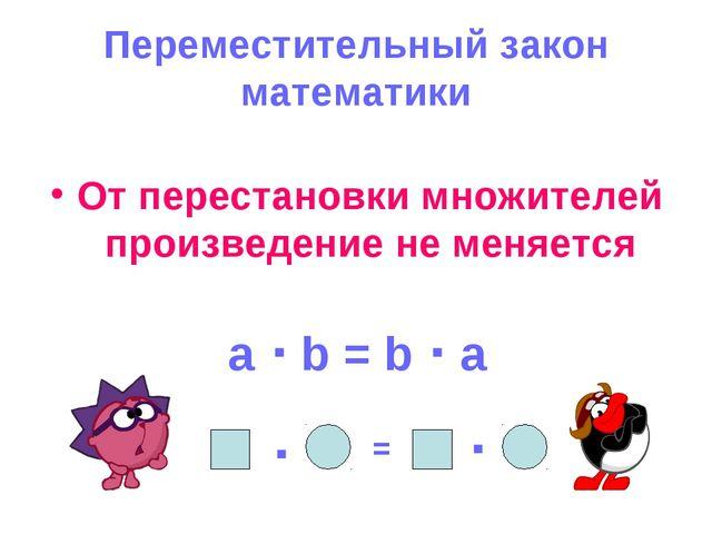 Переместительный закон математики От перестановки множителей произведение не...