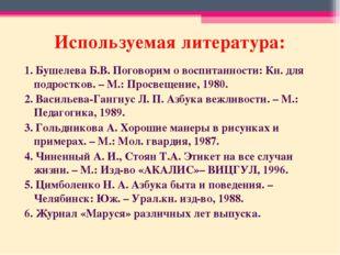 Используемая литература: 1. Бушелева Б.В. Поговорим о воспитанности: Кн. для