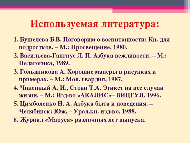 Используемая литература: 1. Бушелева Б.В. Поговорим о воспитанности: Кн. для...