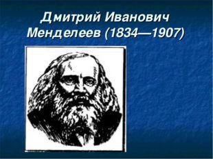 Дмитрий Иванович Менделеев (1834—1907)