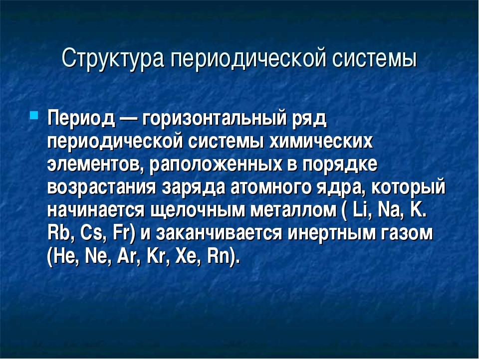 Структура периодической системы Период — горизонтальный ряд периодической сис...