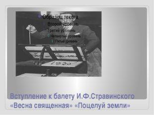 Вступление к балету И.Ф.Стравинского «Весна священная» «Поцелуй земли»