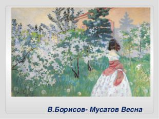 В.Борисов- Мусатов Весна