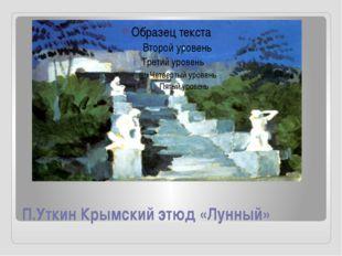 П.Уткин Крымский этюд «Лунный»