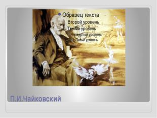 П.И.Чайковский