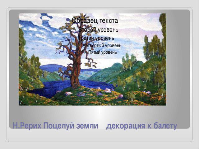Н.Рерих Поцелуй земли декорация к балету