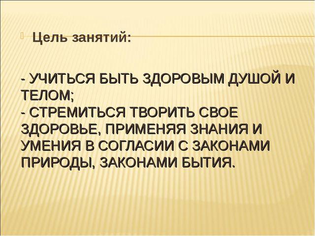 - УЧИТЬСЯ БЫТЬ ЗДОРОВЫМ ДУШОЙ И ТЕЛОМ; - СТРЕМИТЬСЯ ТВОРИТЬ СВОЕ ЗДОРОВЬЕ, ПР...