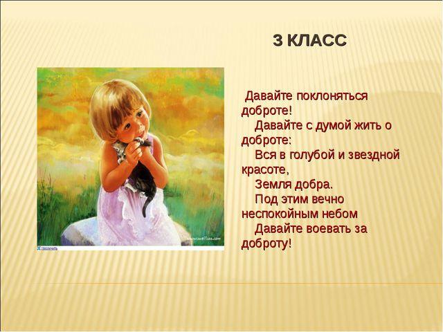 3 КЛАСС Давайте поклоняться доброте! Давайте с думой жить о доброте: Вся в го...