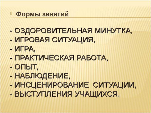 - ОЗДОРОВИТЕЛЬНАЯ МИНУТКА, - ИГРОВАЯ СИТУАЦИЯ, - ИГРА, - ПРАКТИЧЕСКАЯ РАБОТА,...