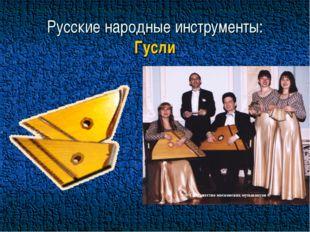 Русские народные инструменты: Гусли