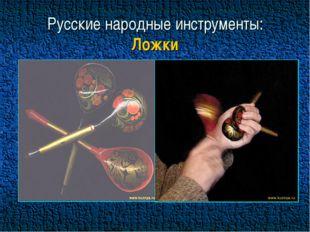 Русские народные инструменты: Ложки