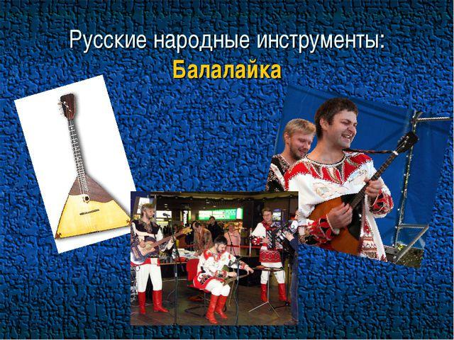 Русские народные инструменты: Балалайка