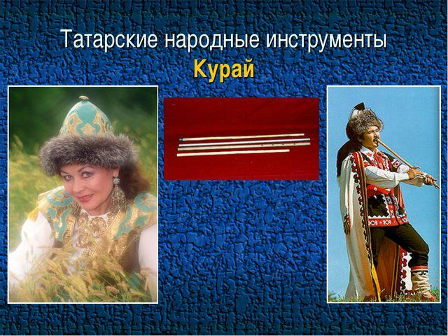 Татарские народные инструменты Курай