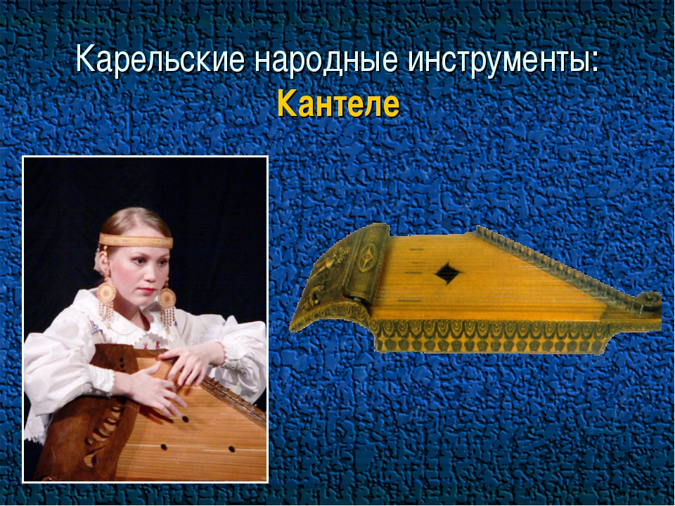 Карельские народные инструменты: Кантеле