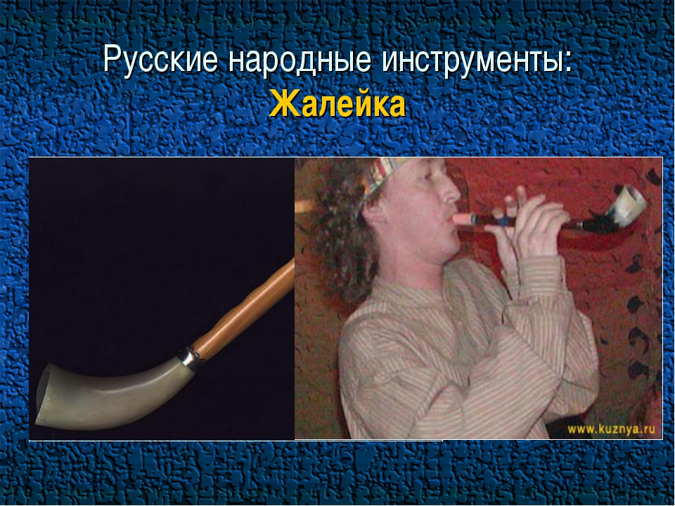 Русские народные инструменты: Жалейка