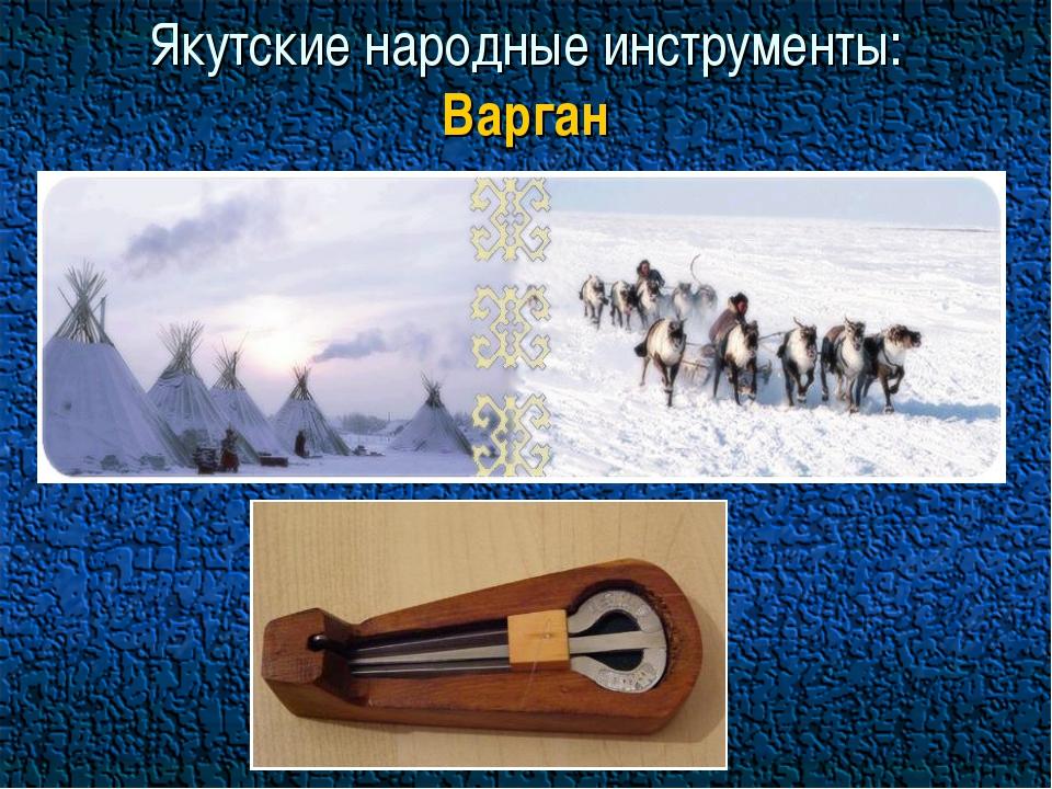Якутские народные инструменты: Варган