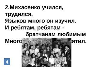 2.Михасенко учился, трудился, Языков много он изучил. И ребятам, ребятам - бр