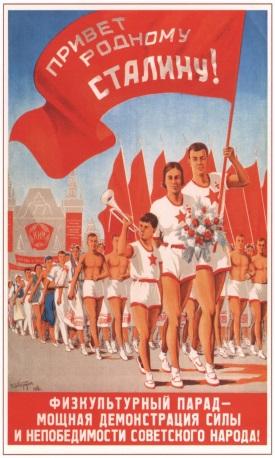 1938 г. Кибардин Г. Физкультурный парад - мощная демонстрация силы....jpg