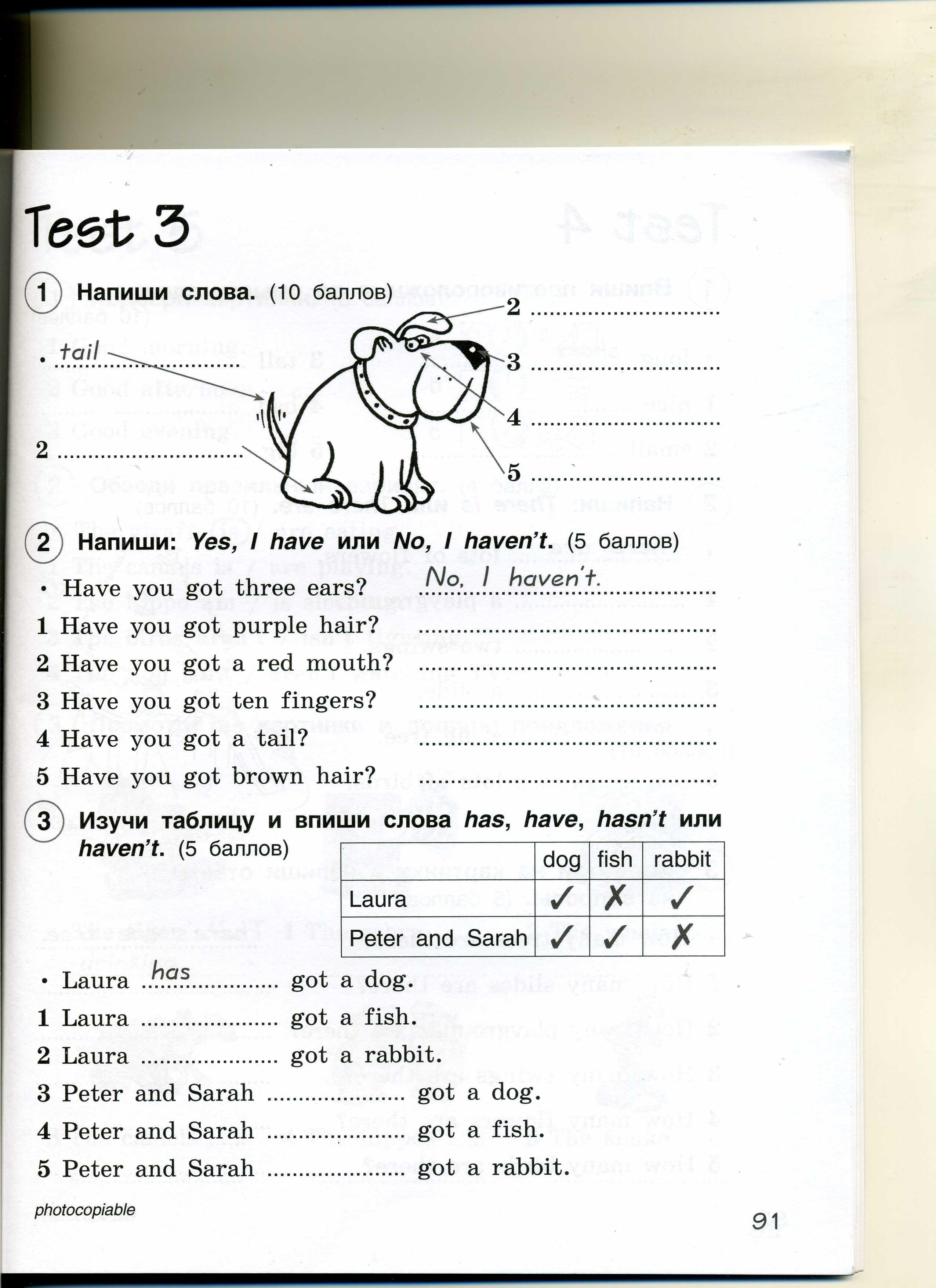 Тесты по английскому языку к УМК Ю А Комаровой класс  Яз 3 кл Тест №3 jpg Контрольная