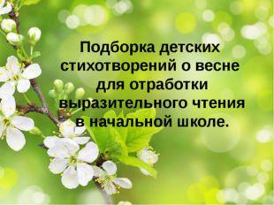 Подборка детских стихотворений о весне для отработки выразительного чтения в