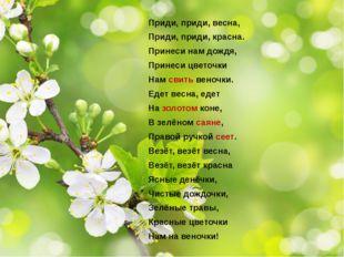 Приди, приди, весна, Приди, приди, красна. Принеси нам дождя, Принеси цветочк