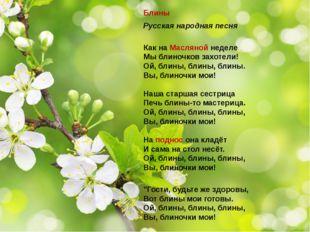 Блины Русская народная песня Как на Масляной неделе Мы блиночков захотели!