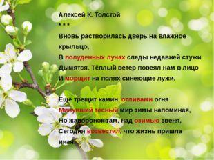 Алексей К. Толстой * * * Вновь растворилась дверь на влажное крыльцо, В полуд