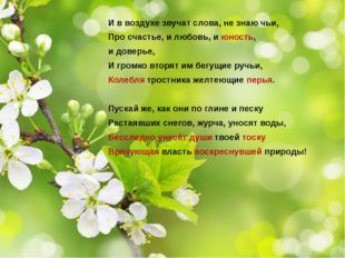 И в воздухе звучат слова, не знаю чьи, Про счастье, и любовь, и юность, и дов