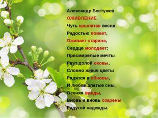 Александр Бестужев ОЖИВЛЕНИЕ Чуть крылатая весна Радостью повеет, Оживает ста