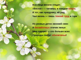 Все лица весело глядят. «Весна!» — читаешь в каждом взоре; И тот, как праздни