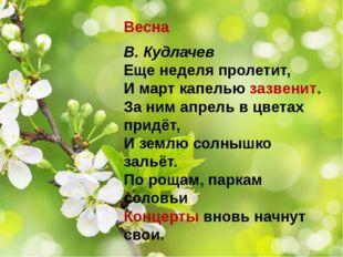 Весна В. Кудлачев Еще неделя пролетит, И март капелью зазвенит. За ним апрель