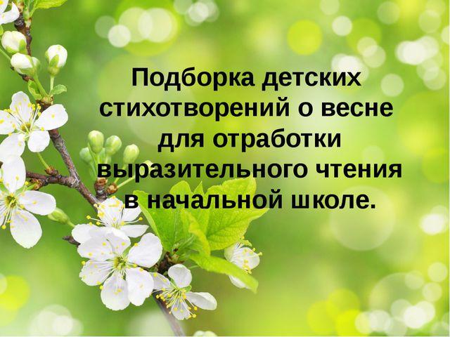 Подборка детских стихотворений о весне для отработки выразительного чтения в...