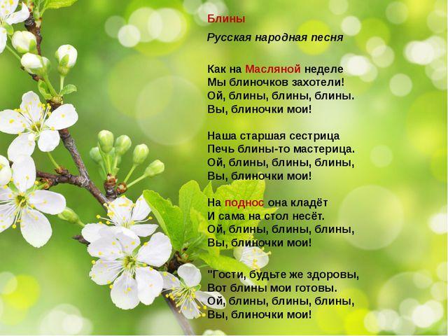 Блины Русская народная песня Как на Масляной неделе Мы блиночков захотели!...