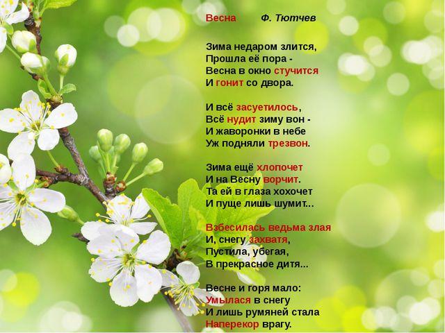 Весна Ф. Тютчев Зима недаром злится, Прошла её пора - Весна в окно стучится И...