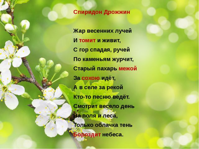 Спиридон Дрожжин Жар весенних лучей И томит и живит, С гор спадая, ручей По к...