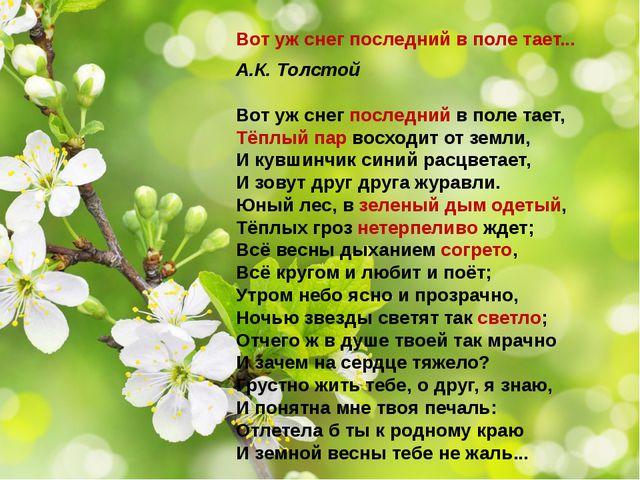 Вот уж снег последний в поле тает... А.К. Толстой Вот уж снег последний в пол...