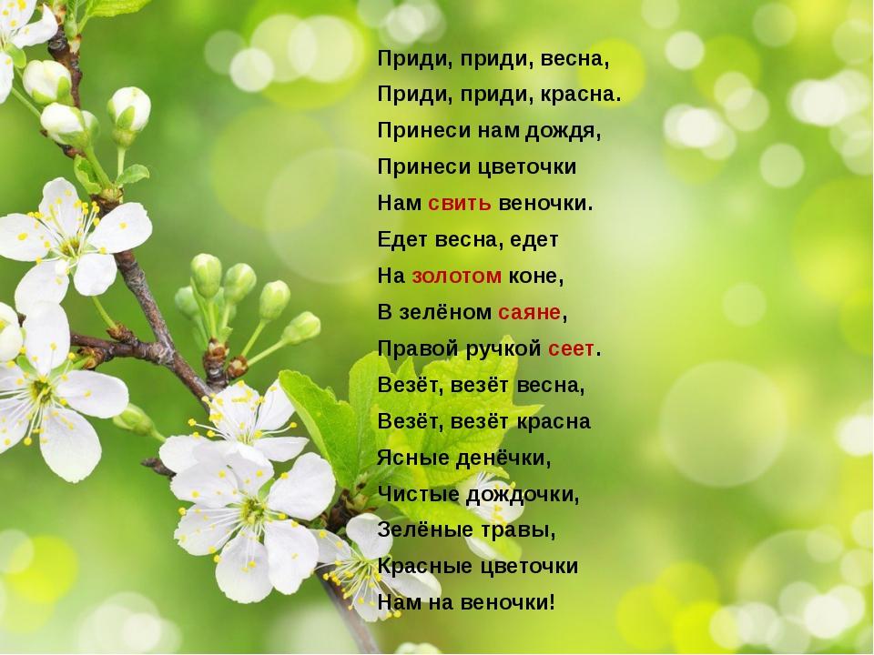 Приди, приди, весна, Приди, приди, красна. Принеси нам дождя, Принеси цветочк...