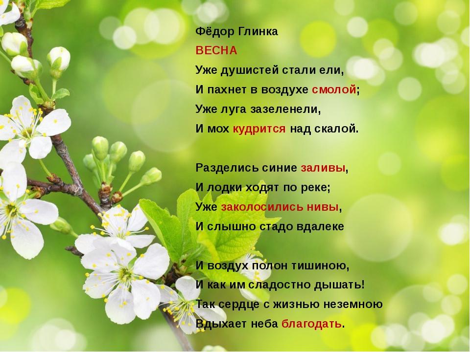 Фёдор Глинка ВЕСНА Уже душистей стали ели, И пахнет в воздухе смолой; Уже луг...