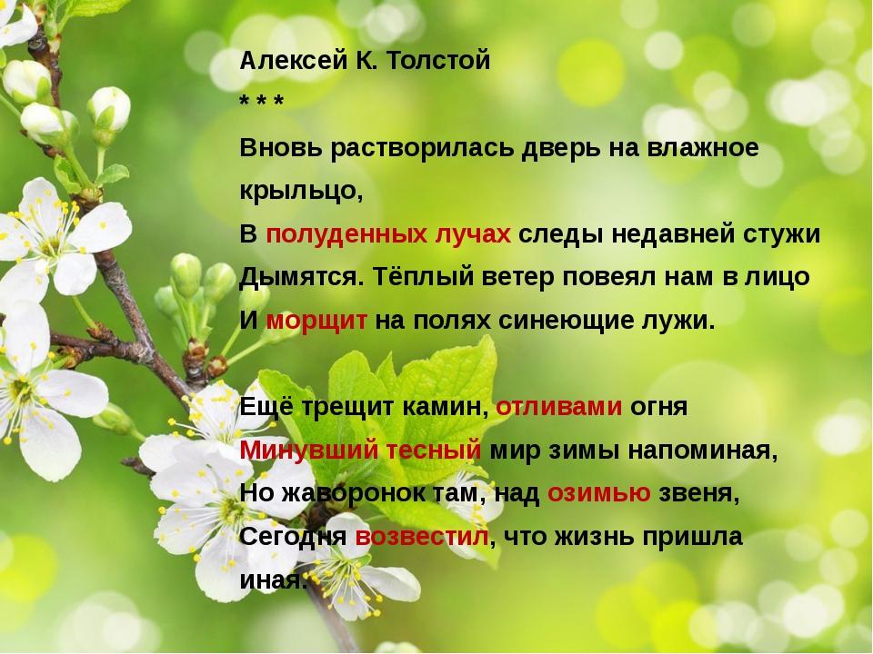 Алексей К. Толстой * * * Вновь растворилась дверь на влажное крыльцо, В полуд...