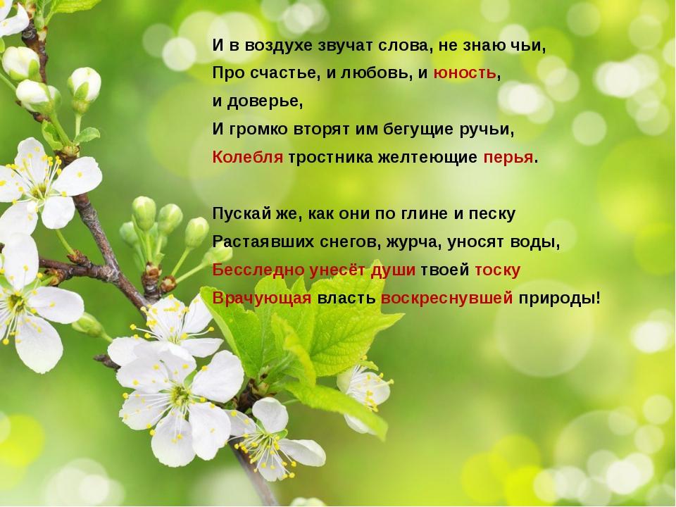 И в воздухе звучат слова, не знаю чьи, Про счастье, и любовь, и юность, и дов...