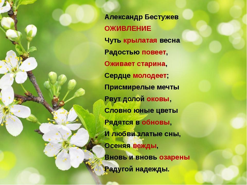 Александр Бестужев ОЖИВЛЕНИЕ Чуть крылатая весна Радостью повеет, Оживает ста...