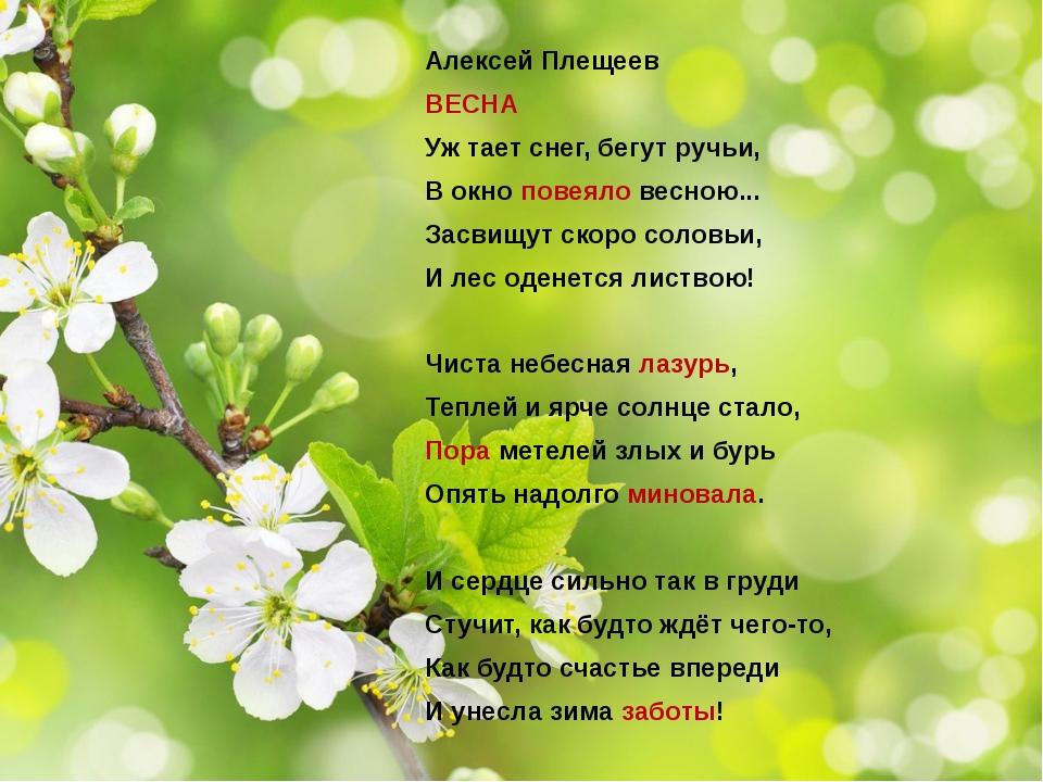 Алексей Плещеев ВЕСНА Уж тает снег, бегут ручьи, В окно повеяло весною... Зас...