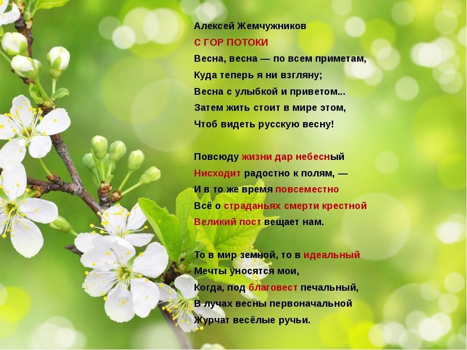 Алексей Жемчужников С ГОР ПОТОКИ Весна, весна — по всем приметам, Куда теперь...
