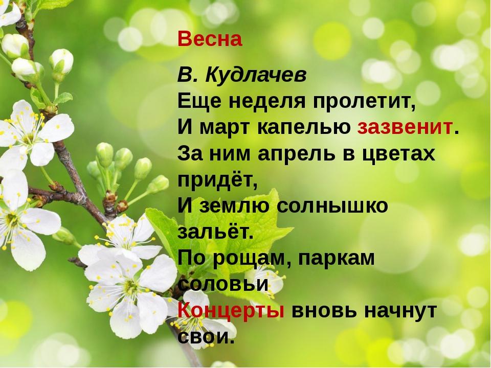Весна В. Кудлачев Еще неделя пролетит, И март капелью зазвенит. За ним апрель...