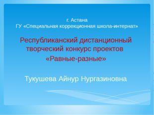 г. Астана ГУ «Специальная коррекционная школа-интернат» Республиканский диста
